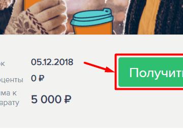 займоград займ онлайн