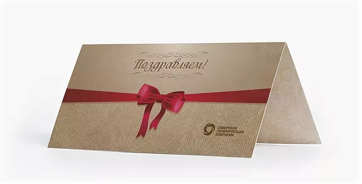 этот открытка поздравительная корпоративная россии это первый