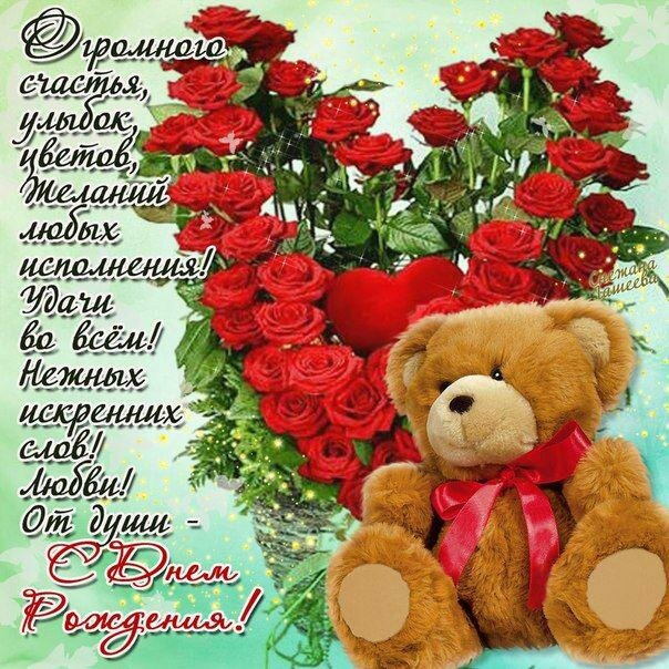 Надписью послать, поздравления в картинках вконтакте