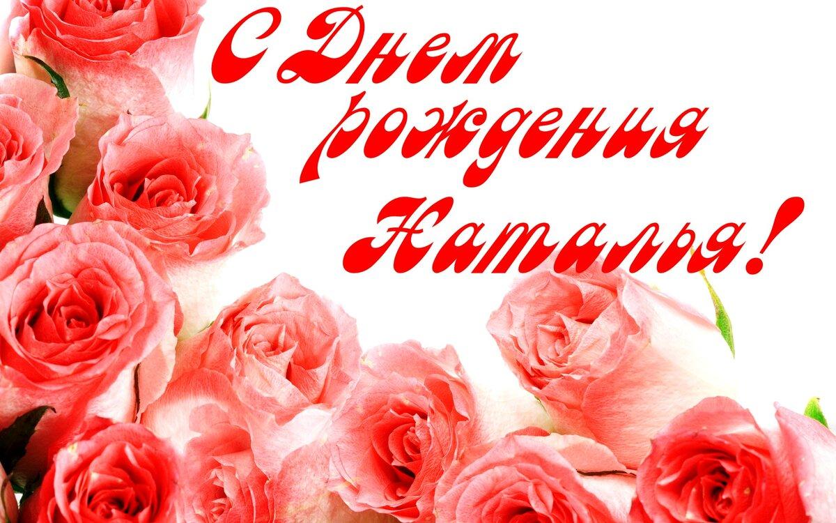неслучайно открытка с днем рождения наташа розы разбираться