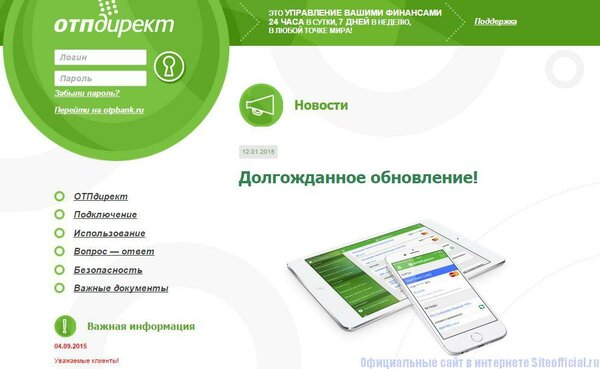 Взять кредит отп банк сайт компания намерена инвестировать до 65 млн руб