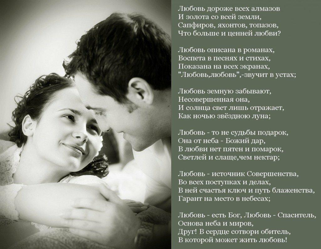 ними легко фото и стихи о любви луковицы