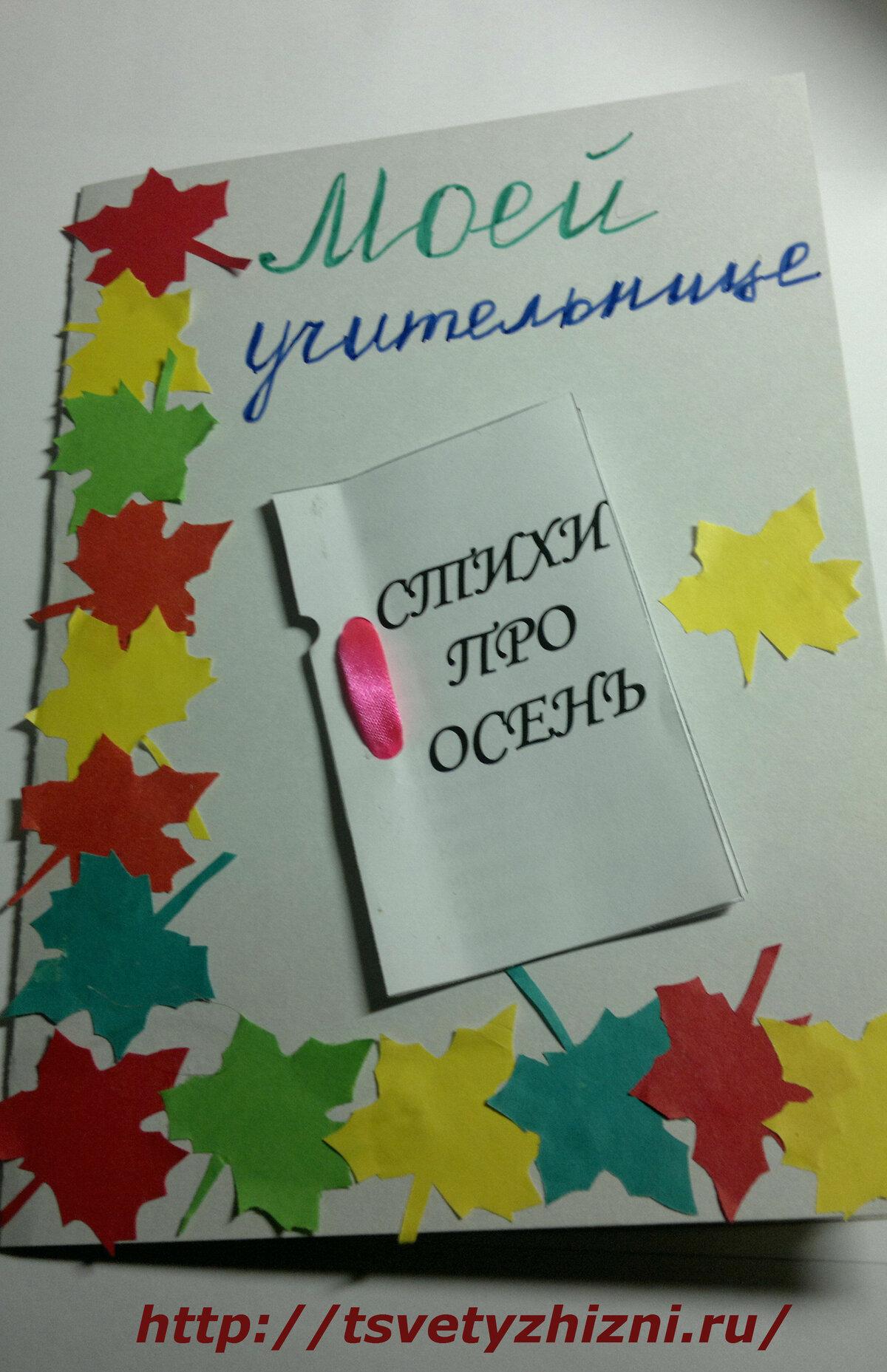 Как сделать открытки своими руками на день учителя