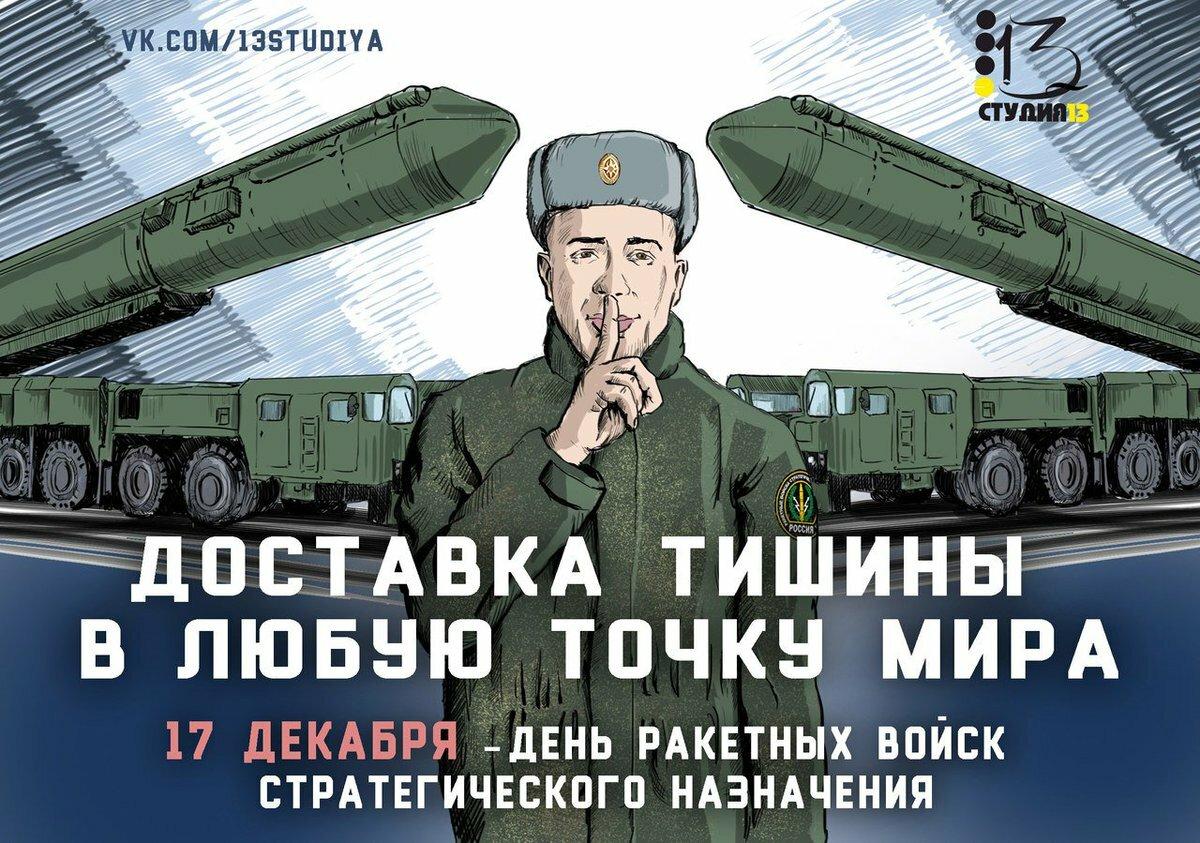 День ракетных войск поздравление в картинках прикольные