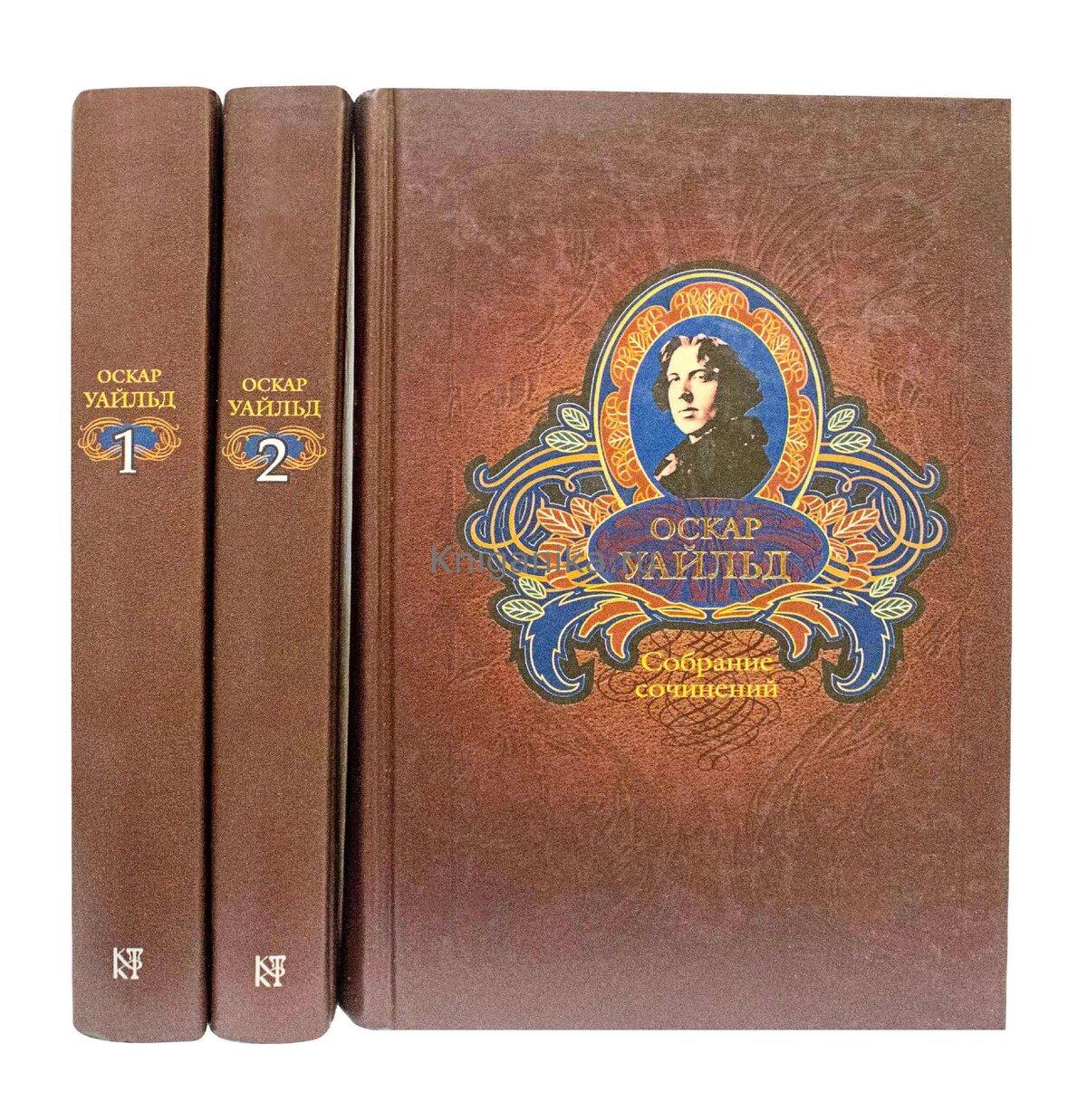 Оскар Уайльд - Собрание сочинений в трёх томах, скачать djvu