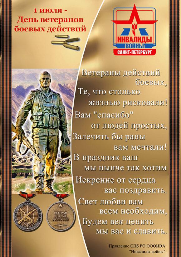 Открытки ветеранов боевых действий, дню работников