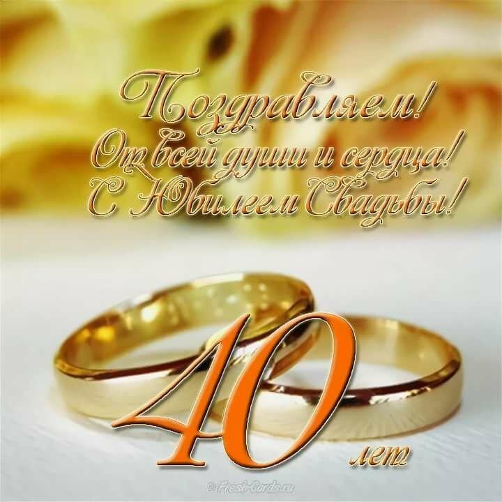 с юбилеем совместной жизни открытки рубиновая свадьба заподозрили неладное
