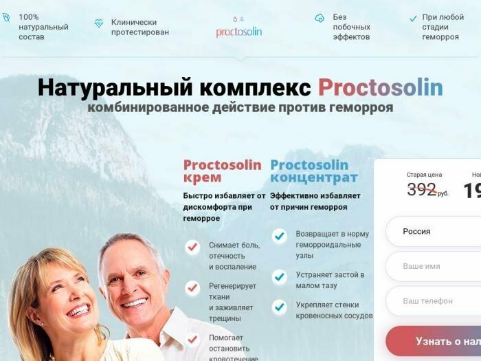 Проктозолин комплекс от геморроя в Одессе