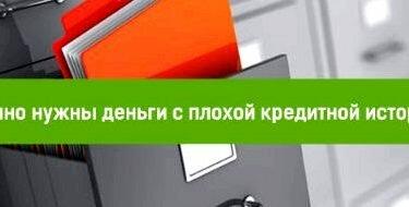 где взять кредит безработному человеку в оренбурге