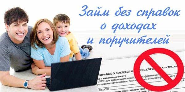 кредит наличными харьков без справки о доходах онлайн народный банк казахстана юр лица