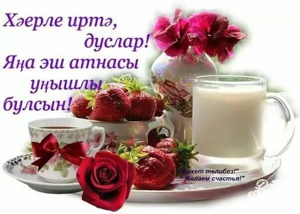 Красивые, хэерле иртэ открытка татарча