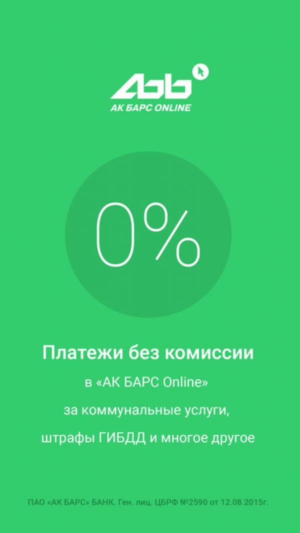 г уфа кредит банк ак барс