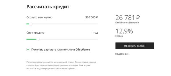 Расчет кредита онлайн калькулятор хоум кредит взять кредит в сбербанке мурманска