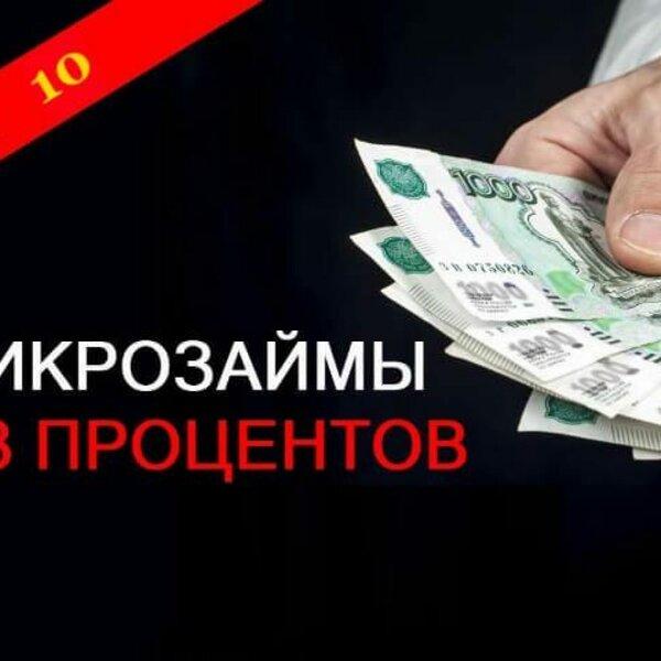 деньги по паспорту без проверок онлайн набережные челны ипотека сбербанк без первоначального взноса 2020 москва