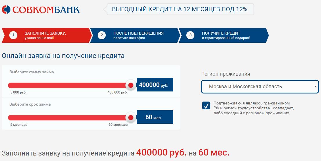 http://znatokdeneg.ru/wp-content/uploads/2017/06/Sovkombank-kredit-nalichnymi-dlya-pensionerov-12-protsentov.2-e1498724041138.jpg