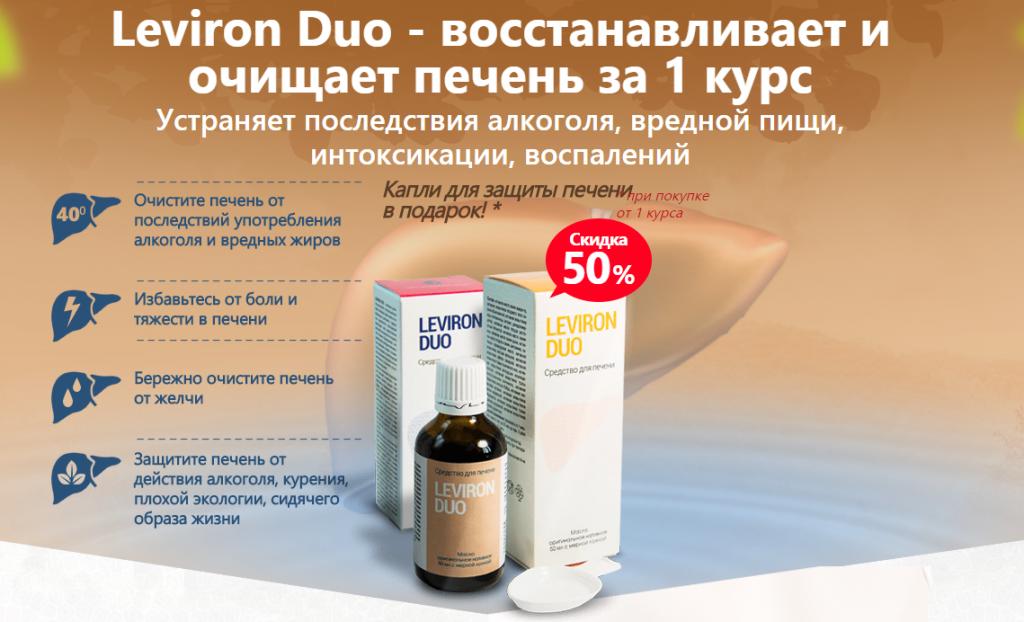 Средство для восстановления печени Leviron Duo в Тайшете