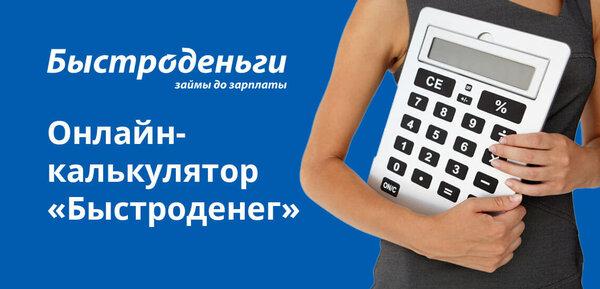 Посчитать займ под проценты калькулятор