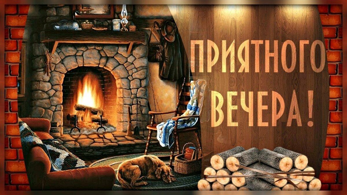 Картинки, картинка с надписью уютного вечера