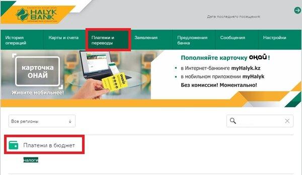 онлайн банк казком кредит наличными 2000000 без залога и поручителей