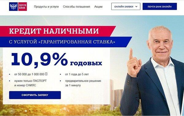 Почта банк потребительский кредит оформить онлайн смена залога по кредиту