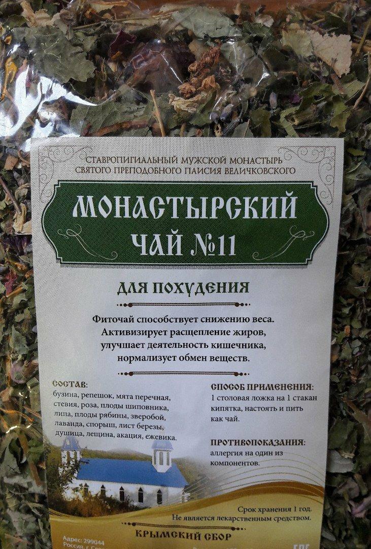 Монастырский чай для похудения в Приморско-Ахтарске