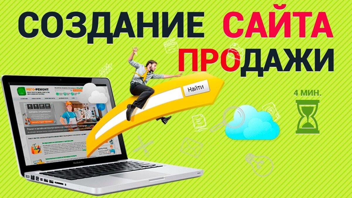 Создание сайта и продажа мегионская сервисная компания сайт