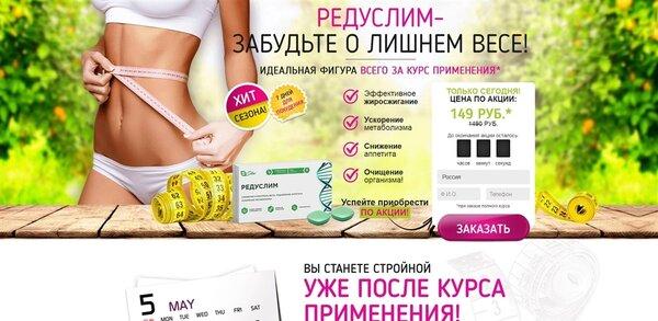 редуслим таблетки для похудения цена в аптеке тюмень