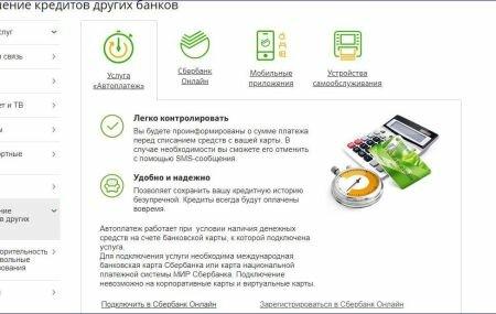 Оплатить кредит онлайн картой взять кредит 100000 рублей в туле