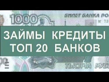 отзывы о банке райффайзенбанк по кредитам