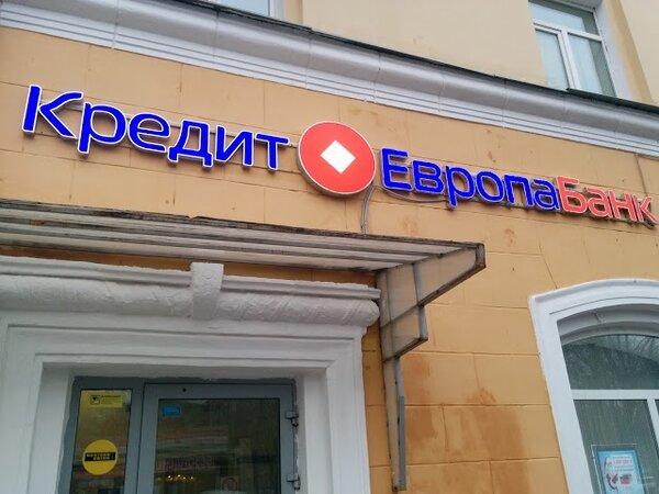 кредит европа банк краснодар адреса отделений