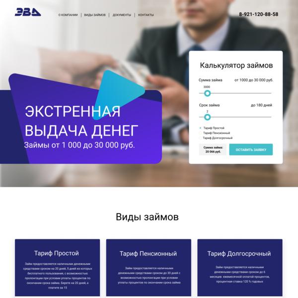 займ онлайн нижний тагил карта метро москвы 2020 скачать бесплатно песню