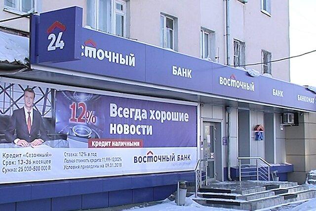 банкротство восточного экспресс банка