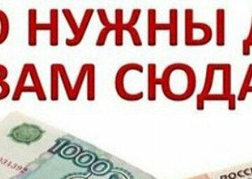 частный займ нижний новгород без предоплат личная встреча