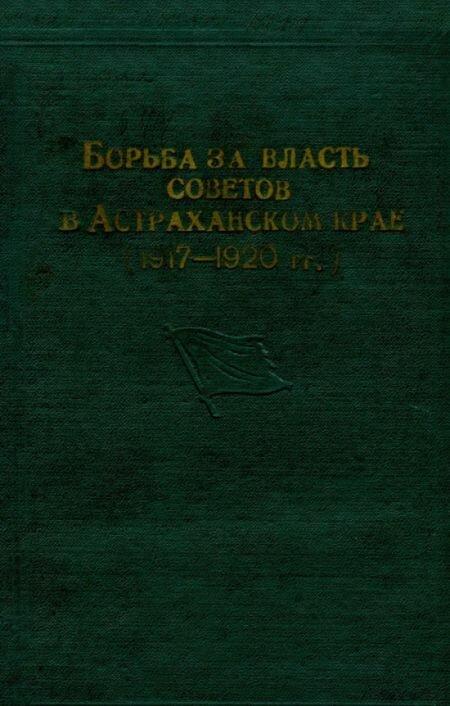 Журнальная запись о ходе операции по подавлению мартовского контрреволюционного мятежа в Астрахани