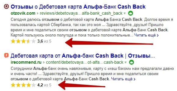 магазины партнеры альфа банка список калуга