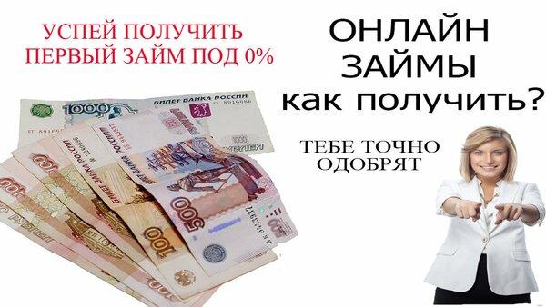 займы россии онлайн на карту