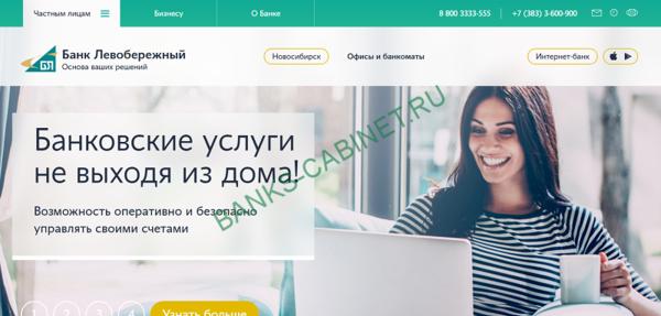 Взять кредит в банках новосибирск как быстро и легко взять кредит