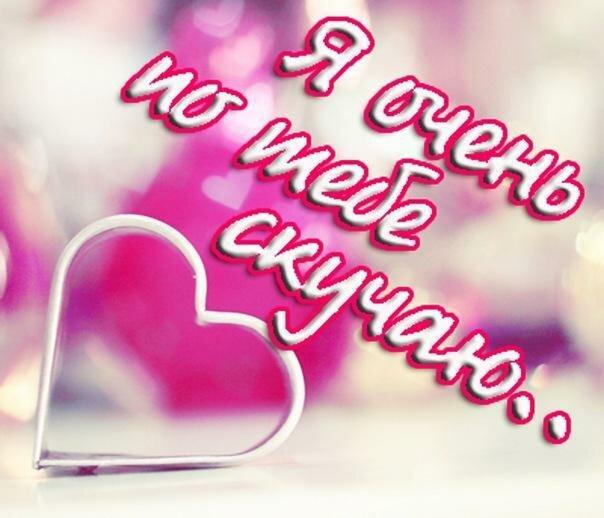 Картинки с сердечками и надписями я тебя люблю и скучаю