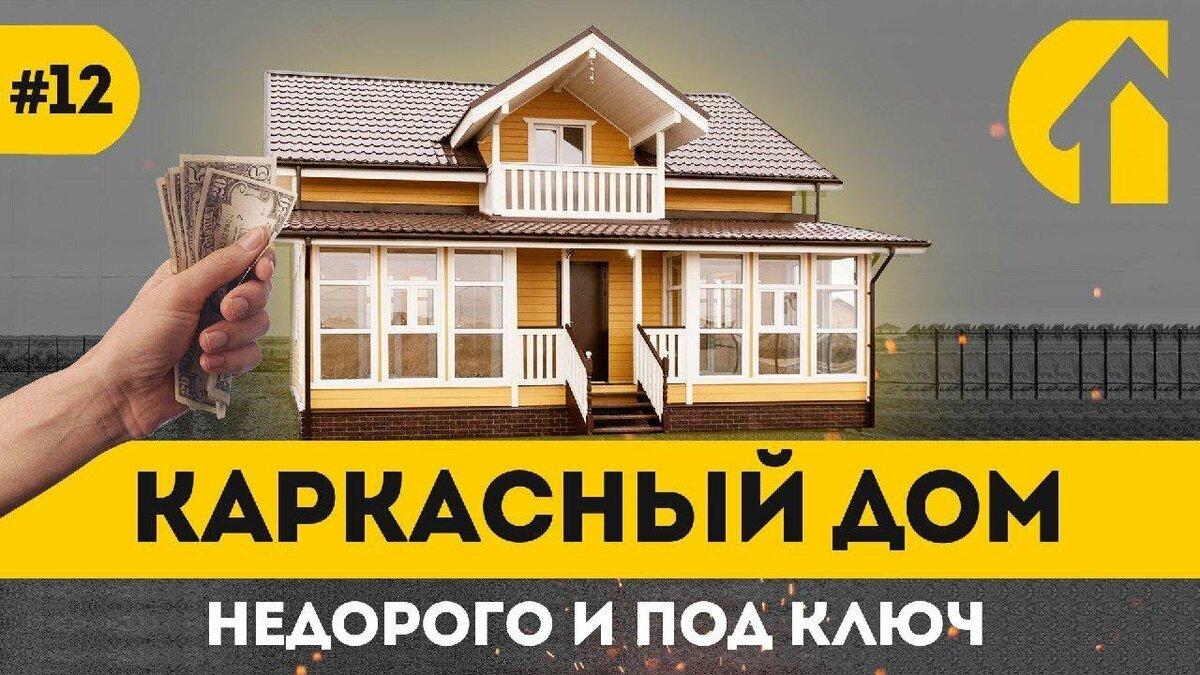 Картинка строительство каркасного дома реклама