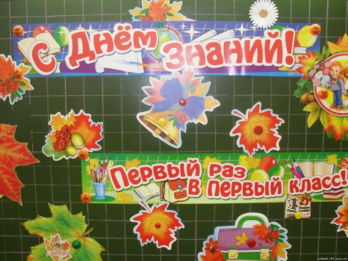 Для открытки, картинки в первый раз в первый класс