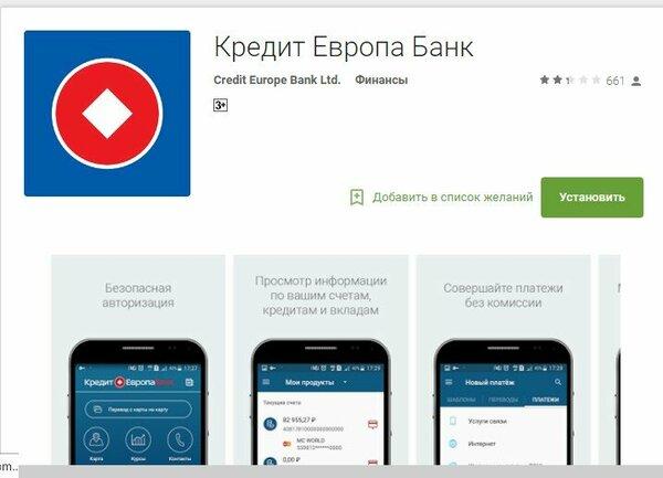 кредит европа банк кемерово телефон