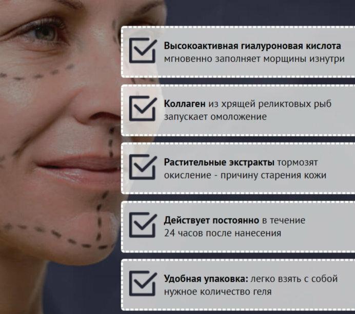 Bionic - от морщин в Новочеркасске