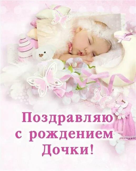 Гиф открытка с рождением доченьки