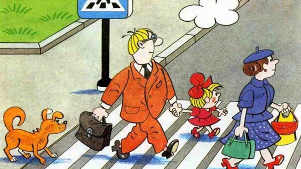Примерный пешеход картинка