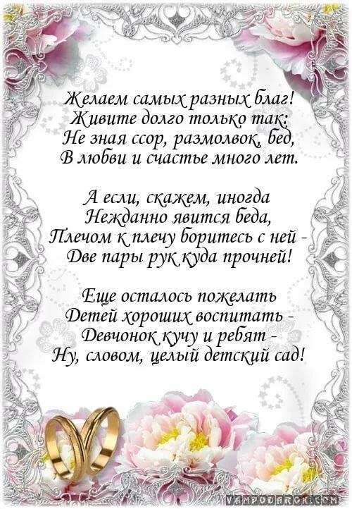 Поздравление жениху и невесте на свадьбу от тети