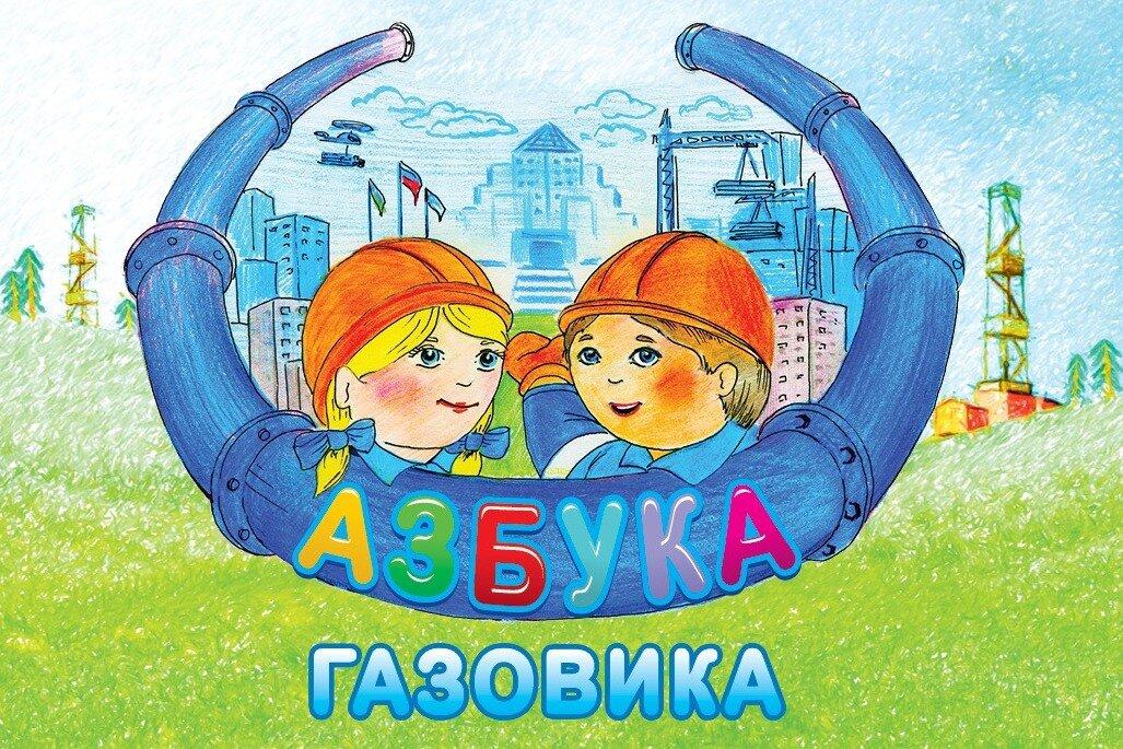 Картинки с днем газовика газпром прикольные