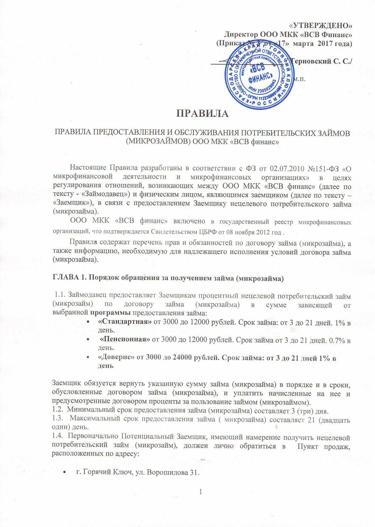 Как обменять бонусы на интернет мтс украина