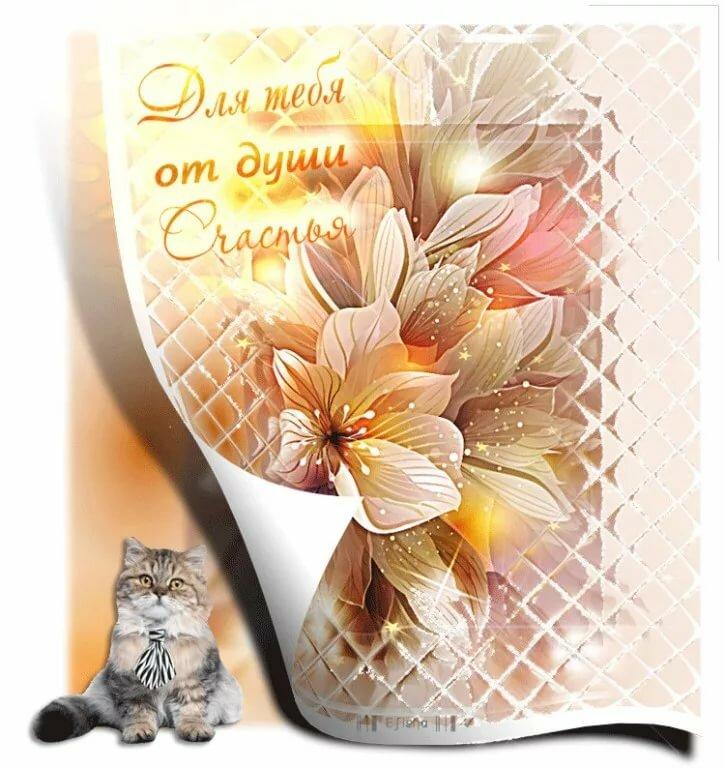 Картинки от души желаю счастья, открытку