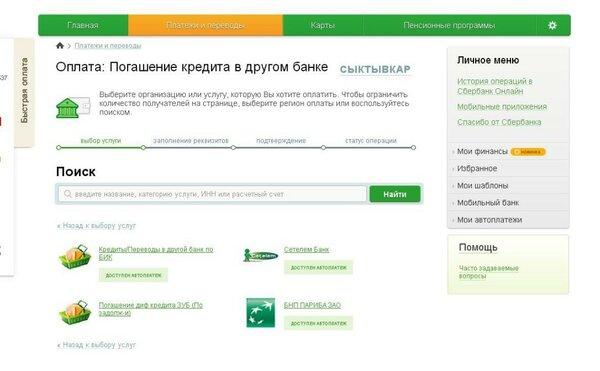 Париба банк онлайн заявка на кредит наличными купить телефон в кредит онлайн