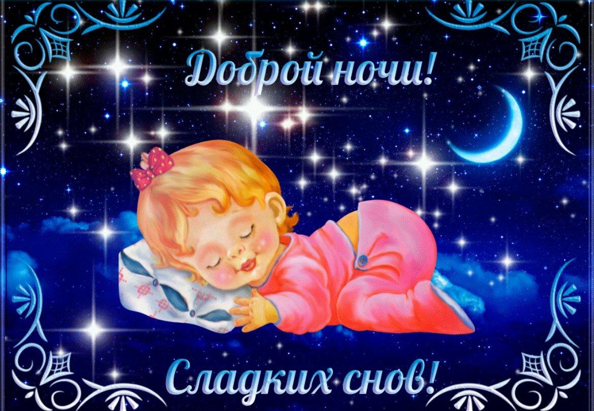 , открытки спокойной ночи малыши спокойной ночи